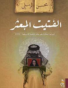 تحميل رواية الفتيت المبعثر pdf – محسن الرملي