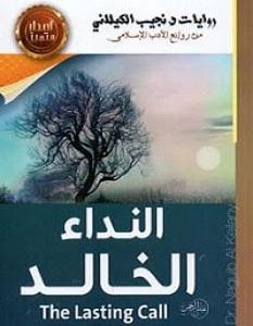 تحميل رواية النداء الخالد pdf – نجيب الكيلاني