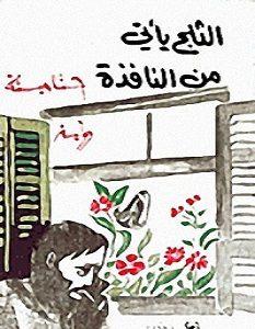 تحميل رواية الثلج يأتي من النافذة pdf – حنا مينه