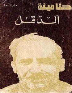 تحميل رواية الدقل pdf – حنا مينه