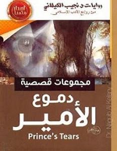 تحميل رواية دموع الأمير pdf – نجيب الكيلاني