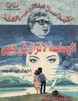 e34105184 روايات عربية Archives | Page 49 of 306 | ساحر الكتب | مسرح الحصريات