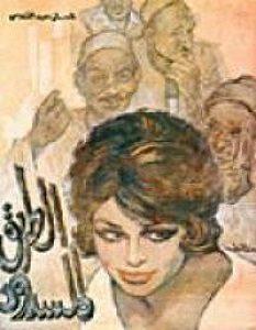 تحميل رواية الطريق المسدود pdf – إحسان عبد القدوس