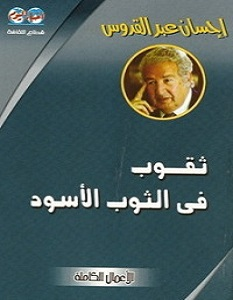 تحميل رواية ثقوب فى الثوب الأسود pdf – إحسان عبد القدوس