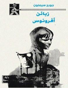 تحميل رواية زبائن أفرونوس pdf – جورج سيمنون