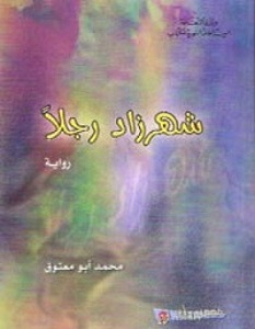 تحميل رواية شهرزاد رجلا pdf – محمد ابو معتوق