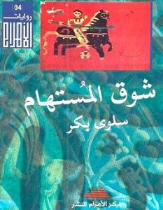 تحميل رواية شوق المستهام pdf – سلوى بكر