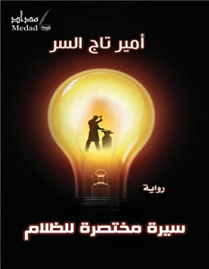 تحميل رواية سيرة مختصرة للظلام pdf – أمير تاج السر