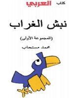 تحميل كتاب نبش الغراب 1 pdf – محمد مستجاب