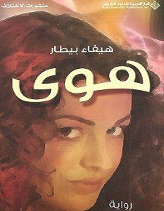 تحميل رواية هوى pdf – هيفاء بيطار