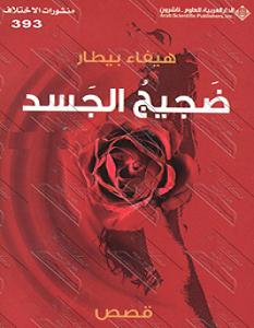 تحميل رواية ضجيج الجسد pdf – هيفاء بيطار