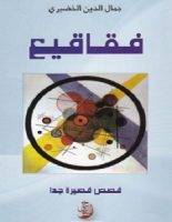 تحميل كتاب فقاقيع pdf – جمال الدين الخضيري