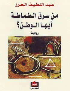 تحميل رواية من سرق الطماطة أيها الوطن pdf – عبد اللطيف الخرز