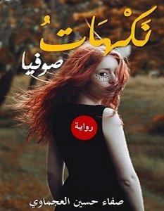 تحميل رواية نكهات صوفيا pdf – صفاء حسين العجماوي