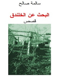 تحميل رواية البحث عن الخلندق pdf – سالمة صالح