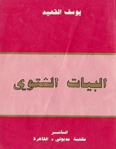 تحميل رواية البيات الشتوي pdf – يوسف القعيد