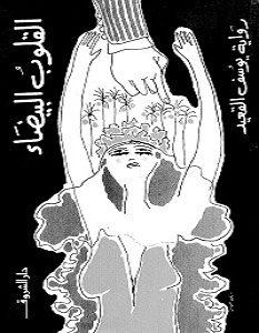 تحميل رواية القلوب البيضاء pdf – يوسف القعيد