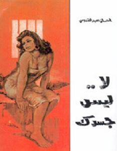 تحميل رواية لا ليس جسدك pdf – إحسان عبد القدوس