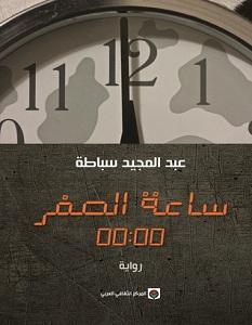 تحميل رواية ساعة الصفر pdf – عبد المجيد سباطة