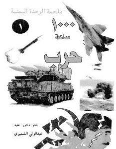 تحميل كتاب 1000 ساعة حرب pdf – عبد الولي الشميري