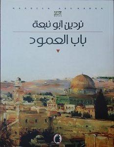 قد شغفها حبا pdf عصير الكتب