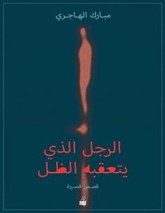 تحميل رواية الرجل الذي يتعقبه الظل pdf – مبارك الهاجري