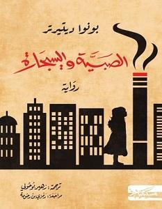 تحميل رواية الصبية والسيجارة pdf – بونوا ديتيرتر