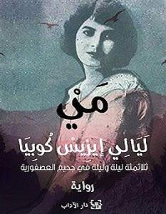 تحميل رواية مي ليالي ايزيس كوبيا pdf – واسيني الأعرج