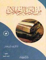 تحميل كتاب من أدب الرحلات pdf – عماد الدين خليل