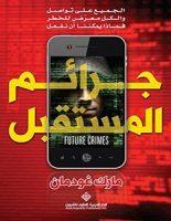 تحميل رواية جرائم المستقبل pdf – مارك غودمان