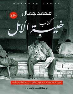 تحميل رواية خيبة الأمل pdf – محمد جمال