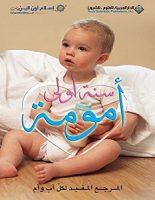 تحميل كتاب سنة أولى أمومة pdf – مجموعة مؤلفين