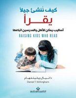 تحميل كتاب كيف ننشئ جيلا يقرأ pdf – دانيال ويلينغهام