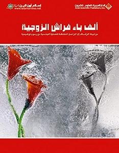 تحميل كتاب ألف باء فراش الزوجية pdf – مجموعة مؤلفين