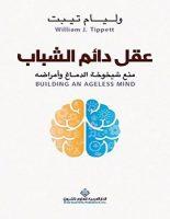 تحميل كتاب عقل دائم الشباب pdf – وليام تيبت