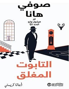 تحميل رواية التابوت المغلق pdf – صوفي هانا
