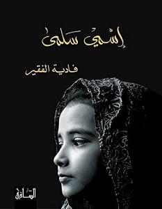 تحميل رواية إسمي سلمى pdf – فادية الفقير