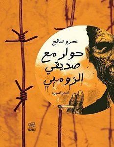 تحميل رواية حوار مع صديقي الزومبي pdf – عمرو صالح