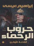 تحميل رواية حروب الرحماء pdf – إبراهيم عيسى