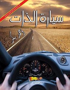 تحميل رواية سيارة الذات pdf – أحمد بكر