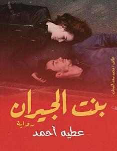 تحميل رواية بنت الجيران pdf – عطية أحمد