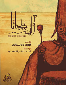 تحميل رواية آلهة بيجانا pdf – لورد دونساني
