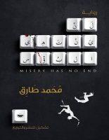 تحميل رواية لن ينتهي البؤس pdf – محمد طارق