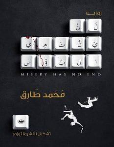 تحميل رواية لن ينتهي البؤس محمد طارق pdf