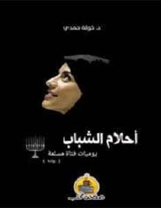 تحميل رواية أحلام الشباب .. يوميات فتاة مسلمة pdf – خولة حمدي