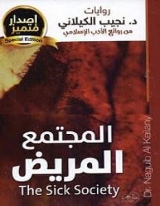 تحميل كتاب المجتمع المريض pdf – نجيب الكيلاني