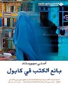 تحميل رواية بائع الكتب فى كابول pdf – آسنى سييرستاد