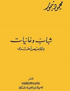 تحميل رواية شباب وغانيات pdf – محمود تيمور