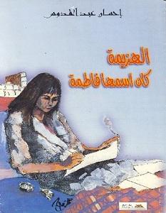 تحميل رواية الهزيمة كان اسمها فاطمة pdf – إحسان عبد القدوس
