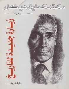 تحميل كتاب زيارة جديدة للتاريخ pdf – محمد حسنين هيكل